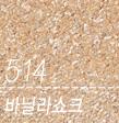 514 바닐라쇼크