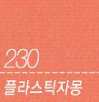 230 플라스틱자몽