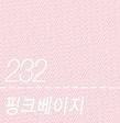 232 핑크베이지