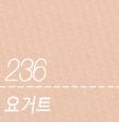 236 요거트