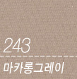 243 마카롱그레이